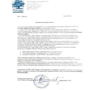 Рекомендательное письмо от ЗАО «Раваго Констракшн Рус»