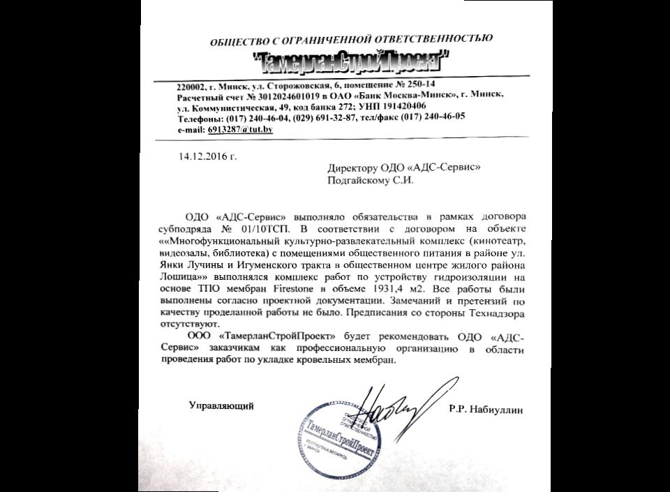 Отзыв от ООО ТАМЕРЛАНСТРОЙПРОЕКТ